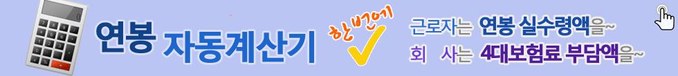 4대보험료계산 연봉계산기