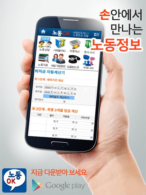 노동OK 모바일 앱
